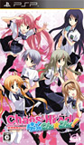 PlayStation(R) Portable『CHAOS;HEAD らぶChu☆Chu!』