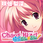 Xbox 360 専用ソフト 妄想爆裂ADV CHAOS;HEAD らぶChu☆chu! 2010年3月25日発売予定☆