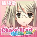 Xbox 360 専用ソフト 妄想爆裂ADV CHAOS;HEAD らぶChu☆chu! 2010年3月25日発売予定☆